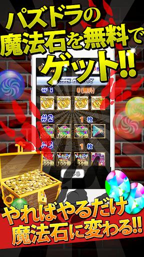 無料で魔法石が貰えるクレーンゲーム パズドラ攻略にお勧め