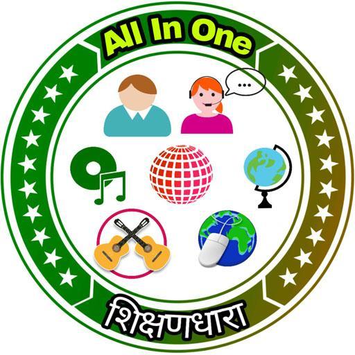 शिक्षणधारा I Shikshandhara  I