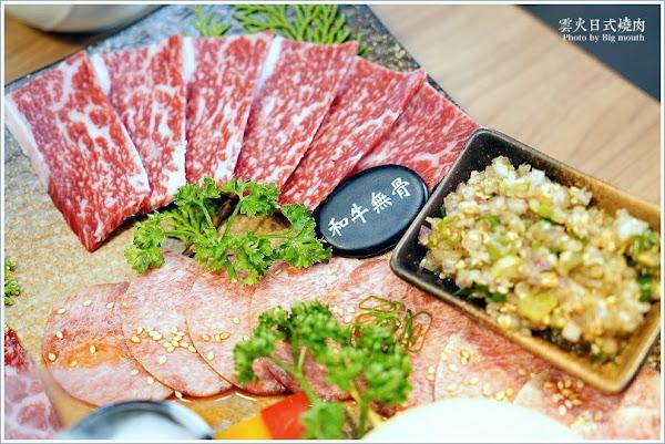 雲火日式燒肉.餐點多元、食材高檔、套餐份量十足,台中燒肉必吃推薦!