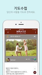 Miracle of Prayer 기도전문SNS-미라클오브프레이어(β) - náhled