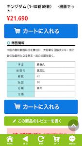 漫画セット一気に届く通販サイト「全巻漫画.com」 screenshot 2
