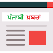 PunjabiNews