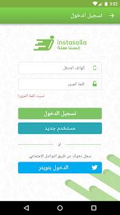 إنستا سلة توصيل طلبات الجمعيات screenshot