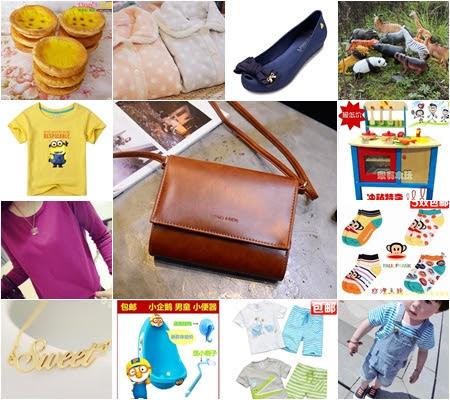 ♥ 淘寶好店分享 ♥ (女裝, 童裝, 鞋, 袋, 玩具)