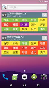 台灣即時霾害 Taiwan PM2.5, PM10, AQI  螢幕截圖 1