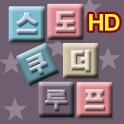스도쿠-더루프_게임 icon