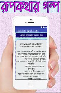 বাংলা রুপকথার গল্প (Bangla golpo) - náhled
