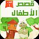 قصص و حكايات للأطفال كرتونية بدون نت (الجزء 1) (app)