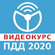 Рули Онлайн. Билеты ПДД 2020. Экзамен ГИБДД (12+) apk