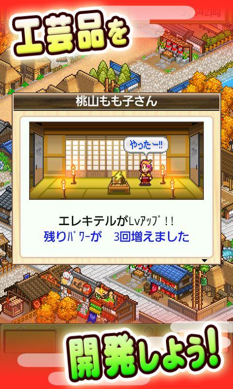 大江戸タウンズのおすすめ画像5