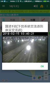 台灣警廣即時路況+電台+超速照相+查油價+找加油站+高速公路即時路況  螢幕截圖 7