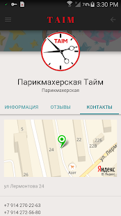Download Парикмахерская «Тайм» For PC Windows and Mac apk screenshot 1