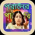 তুই যদি চিনতি আমায় পরানের পাখি / বাংলা গানের বই icon