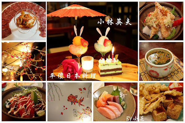 小林英夫懷石日本料理壽司店
