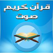 قرآن كريم كامل صوت بدون انترنت