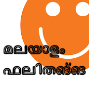 Malayalam Jokes മലയാള ഫലിതങ്ങൾ