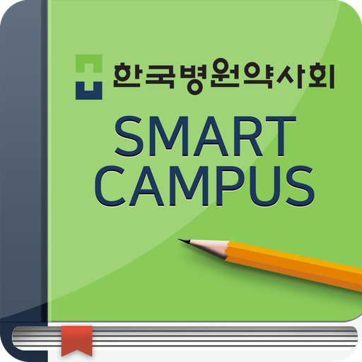 한국병원약사회 스마트캠퍼스 app (apk) free download for Android/PC/Windows