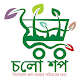 Download চলো শপ - Cholo Shop: Online Grocery For PC Windows and Mac