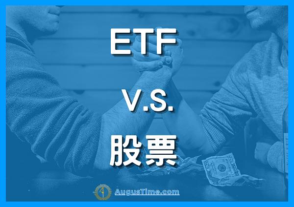 ETF與股票