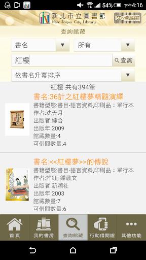 u65b0u5317u611bBook  screenshots 3