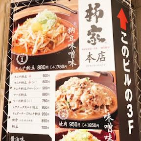 【日本麺紀行】岩手県が誇るラーメンチェーン「柳家」で元祖キムチ納豆ラーメンを味わう
