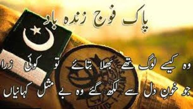 Pak Army and Pakistani Songs - Android Apps on Google Play