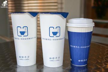 咖啡平方 自立七賢店