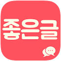 좋은글 나눔 커뮤니티(감동, 따뜻한 글) icon