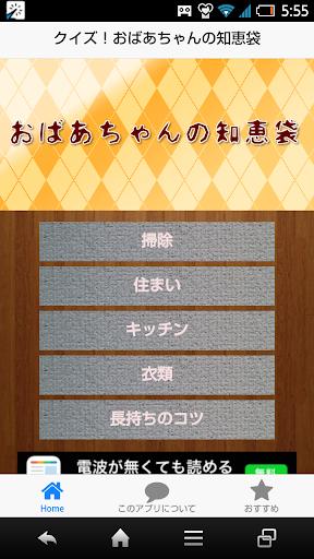 【免費益智App】クイズ!おばあちゃんの知恵袋-APP點子