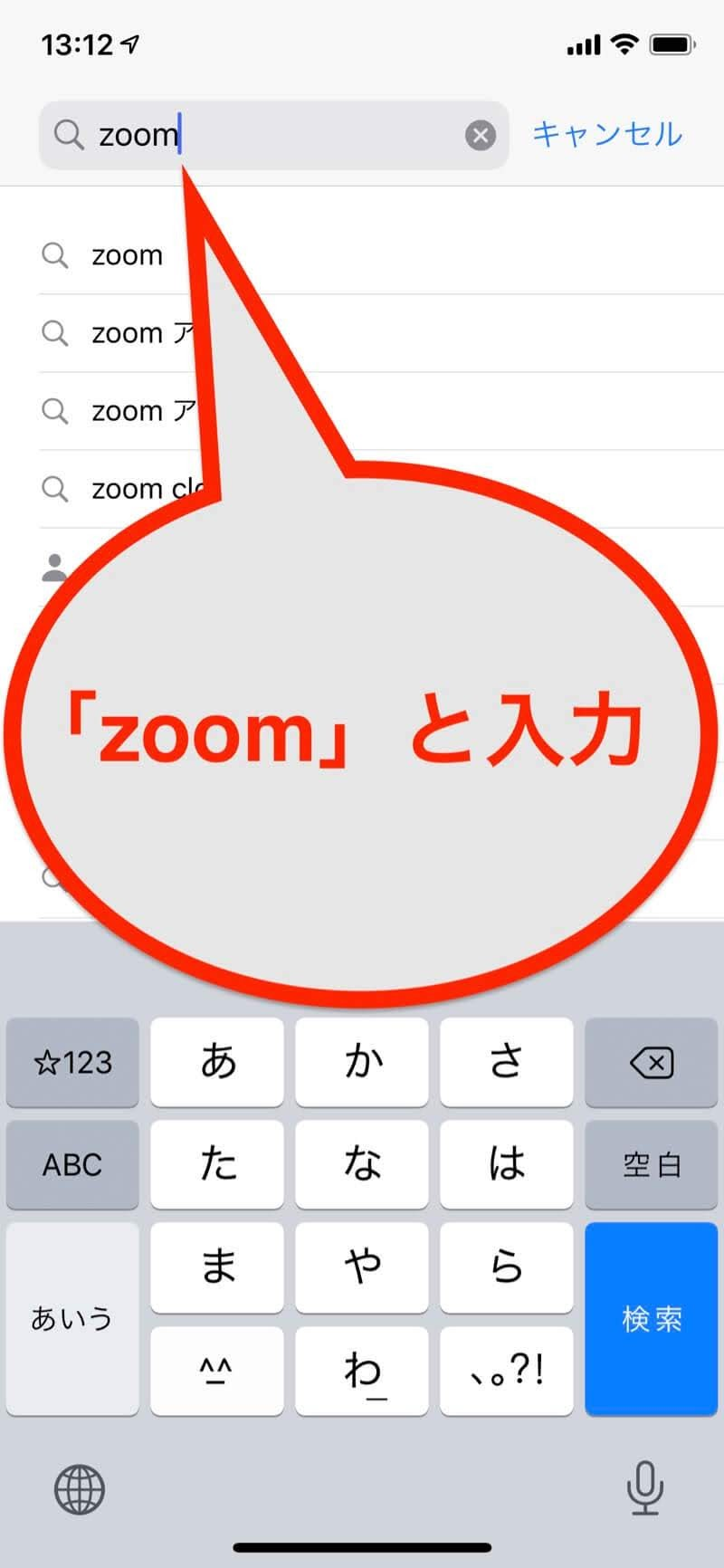 zoom参加方法のiPhone画像4