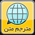 ترجمه متن انگلیسی به فارسی و برعکس