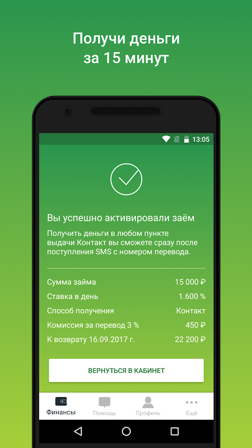 vivus.ru - деньги онлайн- screenshot