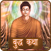 Buddha Katha in Hindi