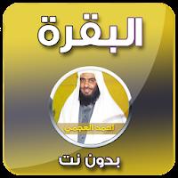 البقرة - احمد العجمي بدون نت