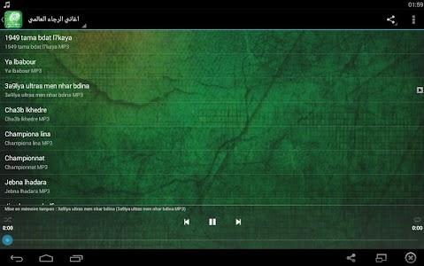 الرجاء البيضاوي - music raja screenshot 5