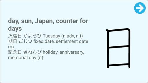 Learn Japanese Kanji N5 screenshot 3