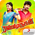 Rajinimurugan Movie Songs icon