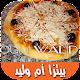 Download بيتزا أم وليد فيديو بدون نت For PC Windows and Mac