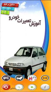 آموزش تعمیرات خودرو - náhled
