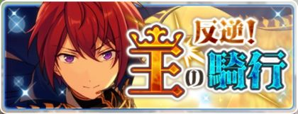【あんスタ】新イベント! 「反逆!王の騎行」スタート!