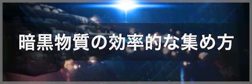 【アストロキングス】暗黒物質の効率的な集め方