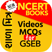 Shala Mitra – School Mitr with New NCERT Books