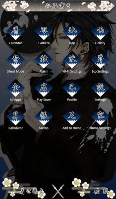 Shinsengumi Theme-Hajime Saito - screenshot