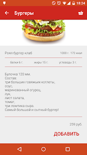 Burger Club - пицца и сэндвичи- screenshot thumbnail