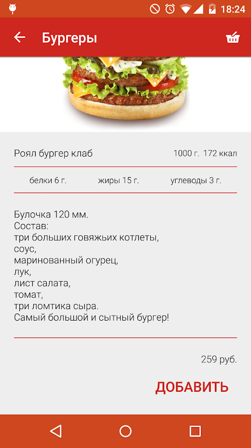 Burger Club - пицца и сэндвичи- screenshot