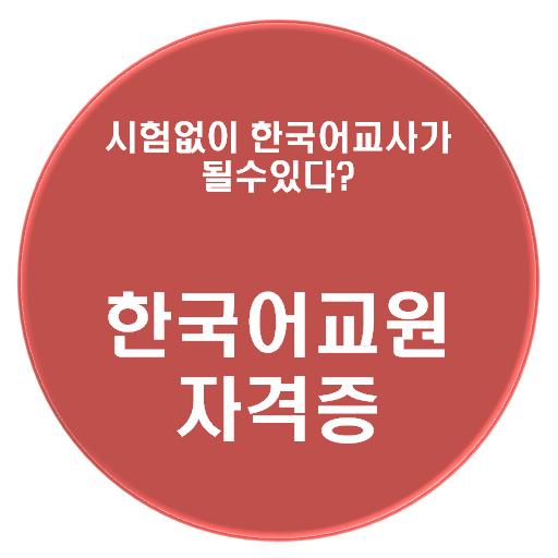 한국어교원자격증정보센터 교사 공부방법 취업 시험일정
