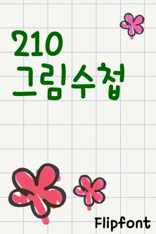 210그림수첩™ 한국어 Flipfont