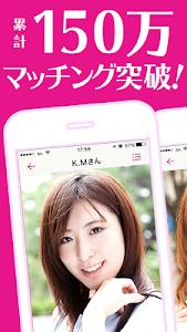 ゼクシィ恋結び 婚活・恋活・出会い恋愛アプリ screenshot 0