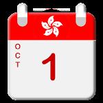 Hong Kong Calendar 2017 - 2018 Icon