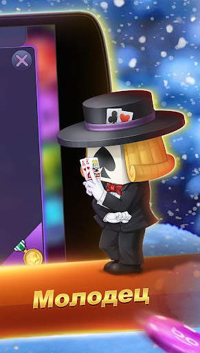 Poker Texas u0420u0443u0441u0441u043au0438u0439 5.9.1 screenshots 6